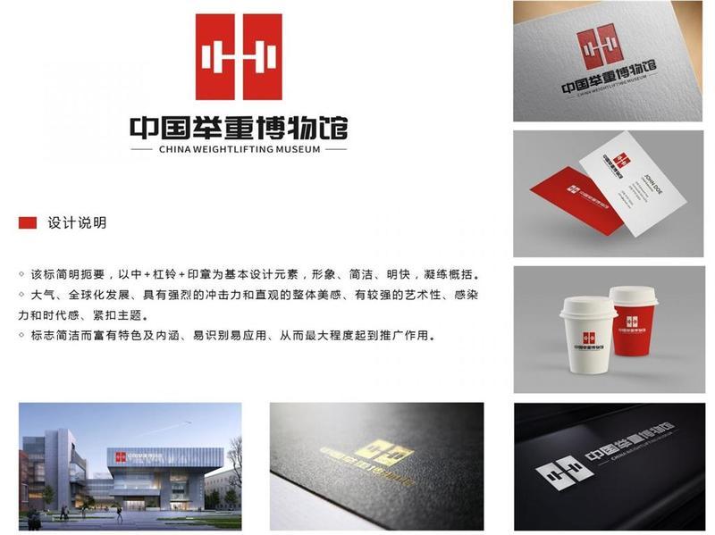 中国举重博物馆LOGO正式发布