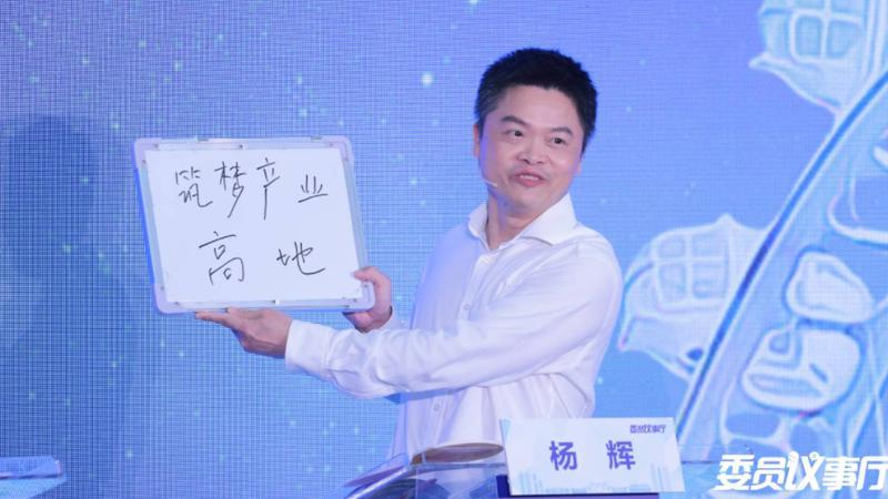 政协委员杨辉:产业园区跟上制造业发展步伐,再创宝安辉煌