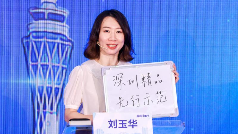 区政协委员刘玉华:加强智慧平台建设 打造宝安聚集性产业生态