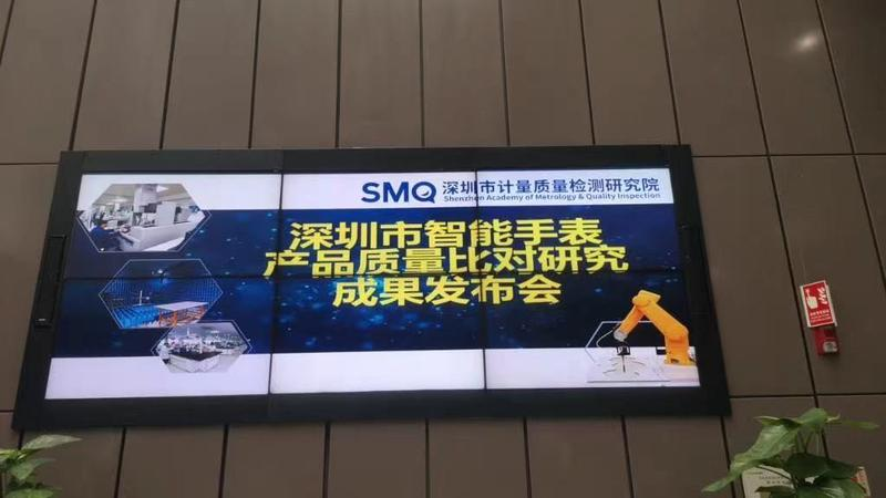 智能手表哪家好?深圳发布产品质量比对研究成果