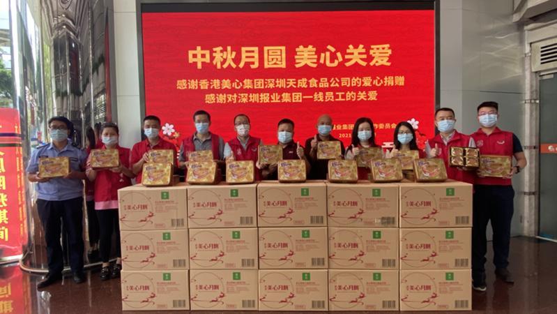 香港美心、深圳天成向报业一线员工捐赠暖心月饼