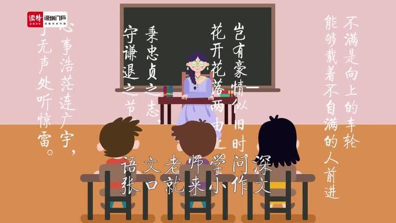 学生时代的同款老师!来听听深圳师生的表白