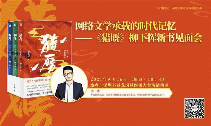 中国网络文学影响力榜将在深圳龙岗揭晓