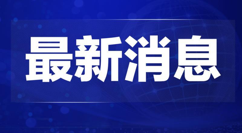 广东多地发布紧急提醒!