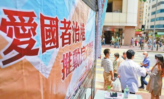 """香港新选举制度将于9月19日正式""""落地"""""""