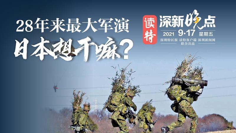 读特深新晚点|28年来最大军演 日本想干嘛?(2021年9月17日)