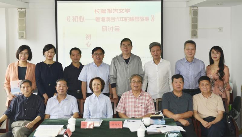 长篇报告文学《初心——粤港澳合作中的横琴故事》研讨会在京举行