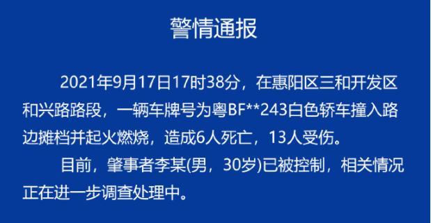 广东惠州一轿车撞入路边摊起火,致6死13伤