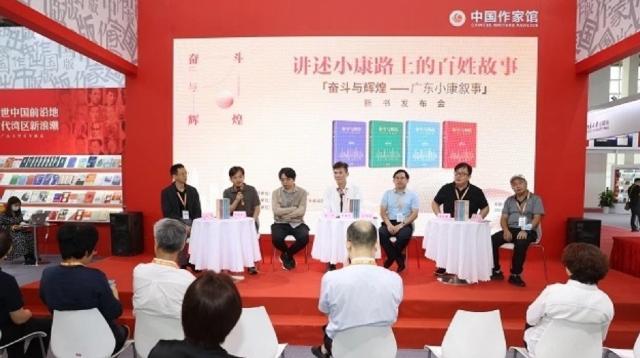 讲述广东人小康路上的百姓故事:《奋斗与辉煌——广东小康叙事》新书分享会在京举行