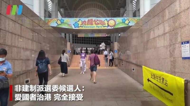 2021香港选委会选举:非建制派选委候选人称爱国者治港完全接受