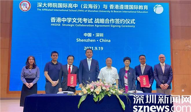 打造粤港澳大湾区教育新范本 深大师院国际高中(云海谷)与香港遵理国际教育举行签约仪式