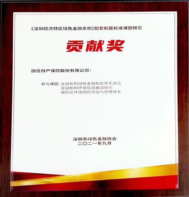 国任保险荣膺深圳市绿色金融协会贡献奖