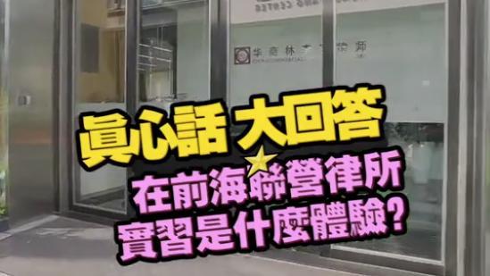 香港青年在前海联营律所实习是什么体验?