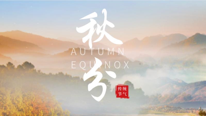 深新早点丨今日秋分!秋天都过一半了,深圳er的秋天在哪里?