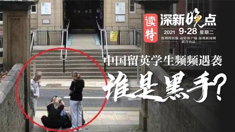 读特深新晚点|中国留英学生频频遇袭 谁是黑手?(2021年9月28日)
