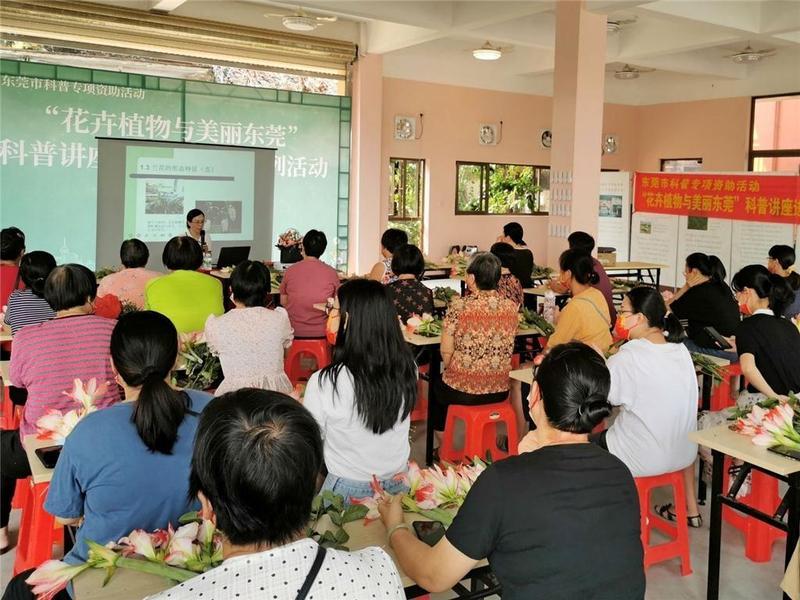 东莞市周屋社区居民听高雅讲座:兰花与荷花