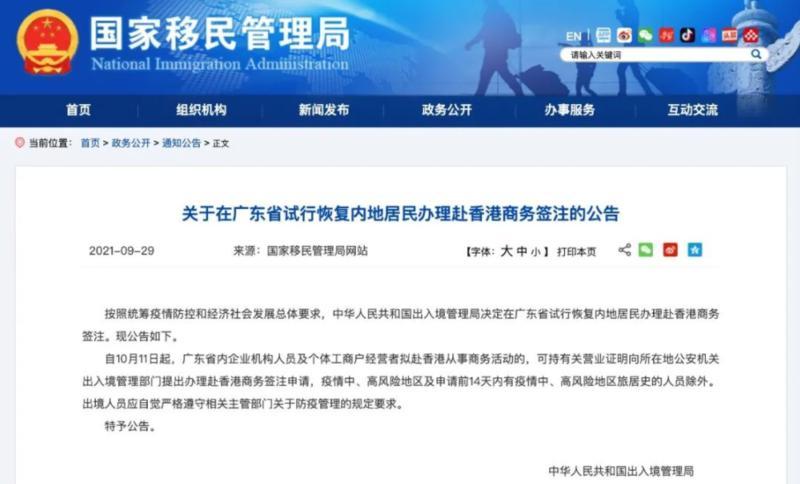 国家移民管理局:在广东试行恢复内地居民办理赴香港商务签注