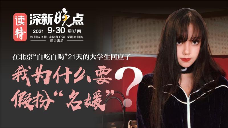读特深新晚点|在北京扮名媛不花钱过21天的大学生回应了(2021年9月30日)