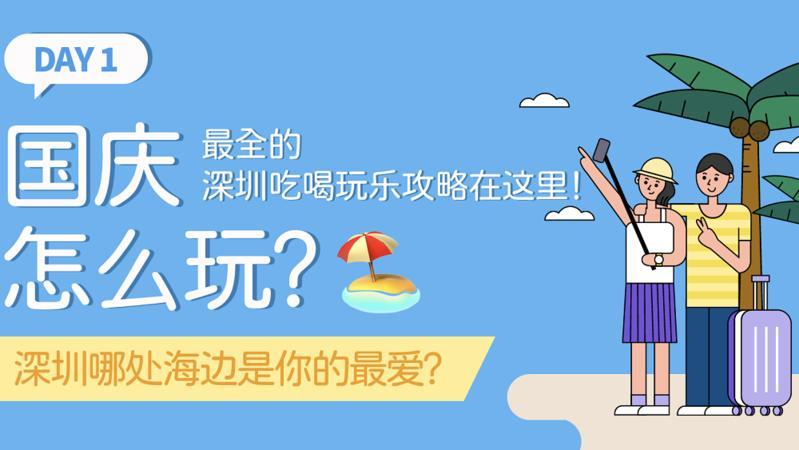 国庆想去海边浪?19个深圳宝藏海滩为你精准匹配!