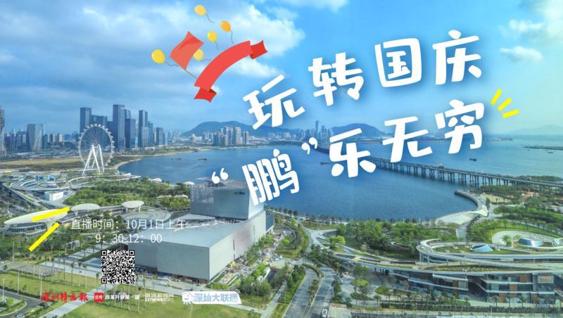 """深圳大联播:玩转国庆,""""鹏""""乐无穷"""