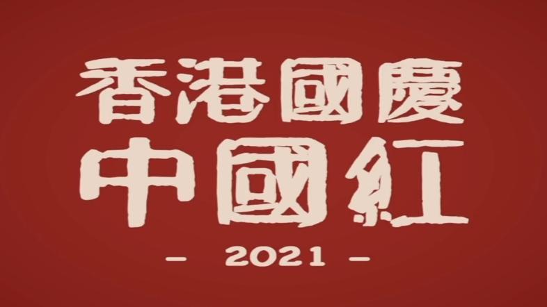 为祖国骄傲!2021国庆香港遍地中国红