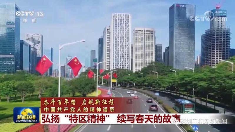 深圳亮相央视新闻,国庆长假天天见!