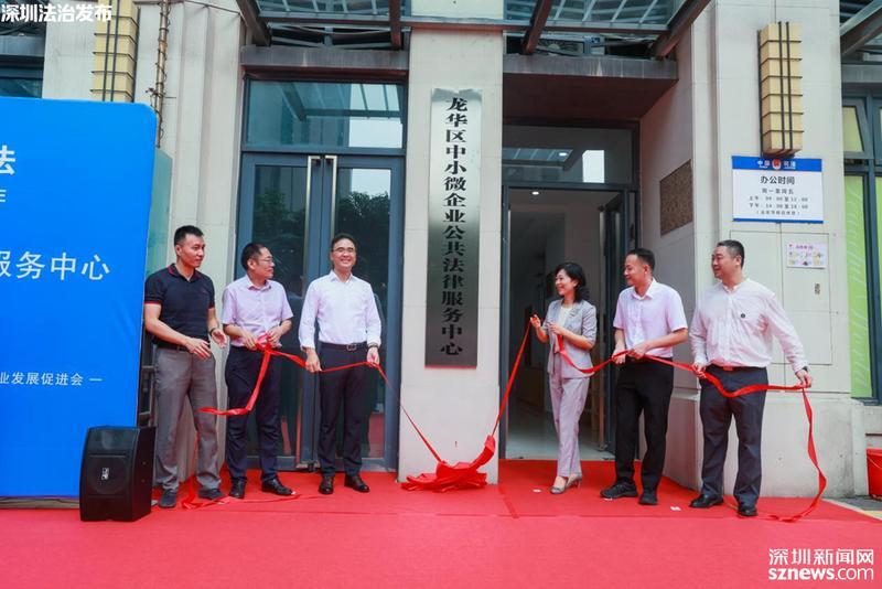 深圳首创!龙华区中小微企业公共法律服务中心正式挂牌成立