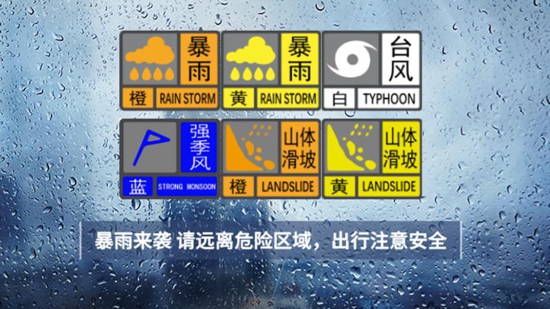 深新早点丨六预警齐发!分区暴雨橙色预警继续生效中,全市中小学、幼儿园推迟上学