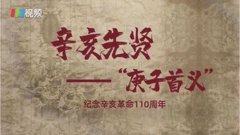 深圳这里打响了辛亥革命第一枪