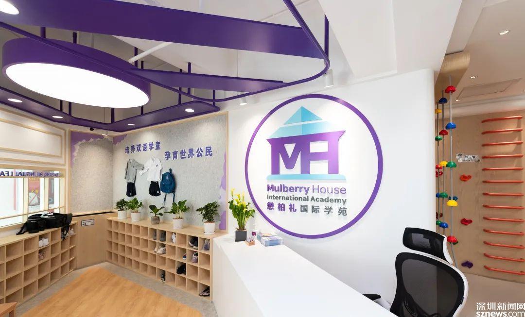 懋柏礼国际学苑深圳蔚蓝海岸校区开园 打造明星社区双语托育环境