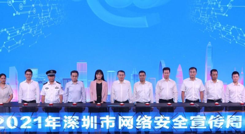 8大板块超600项活动!2021年深圳市网络安全宣传周启动