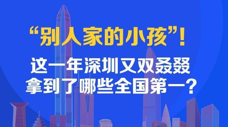 """""""别人家的小孩""""!这一年深圳又双叒叕拿到了哪些全国第一?"""