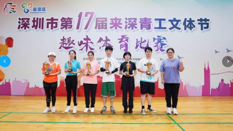 IN视频 |第十七届来深青工文体节趣味体育比赛在盐田收官