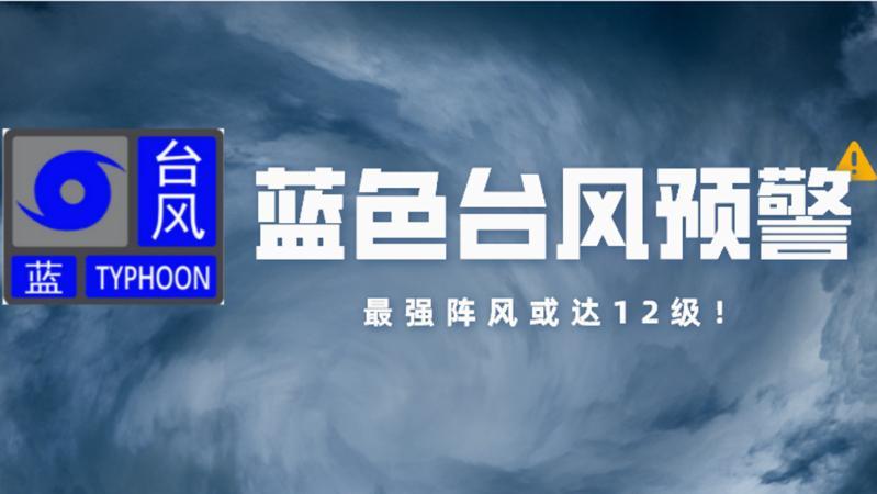 """深新早点丨最强阵风或达12级!""""圆规""""逼近,深圳蓝色台风预警生效"""
