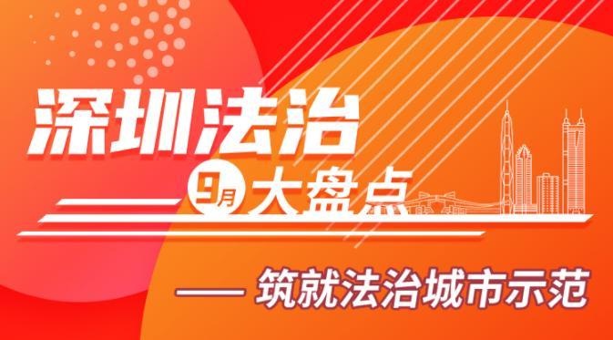 一图读懂 | 刚刚过去的9月,深圳发生了哪些法治事件