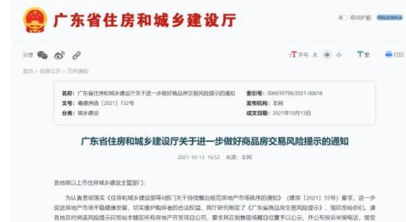 广东省住建厅发布商品房交易13个风险提示