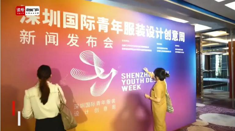首届深圳国际青年服装设计创意周启幕,30余所国内外高校参与