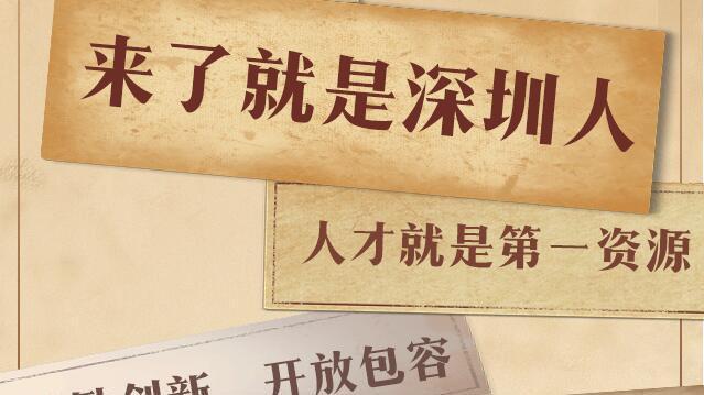 """41年深圳打工人图鉴,你是时代的""""弄潮儿""""吗?"""