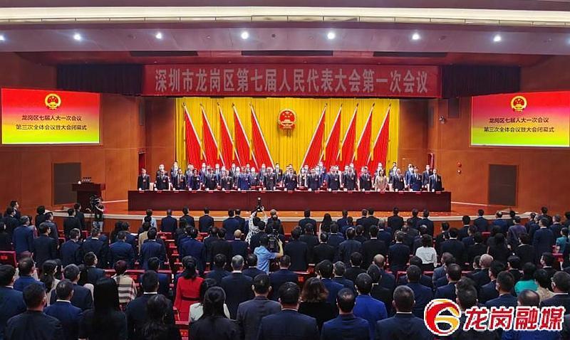 名单出炉!深圳龙岗新一届政府领导班子选举产生