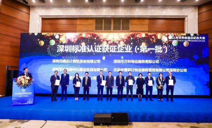 深圳主导参与制定国际标准达2363项 2021世界标准日纪念大会在深召开