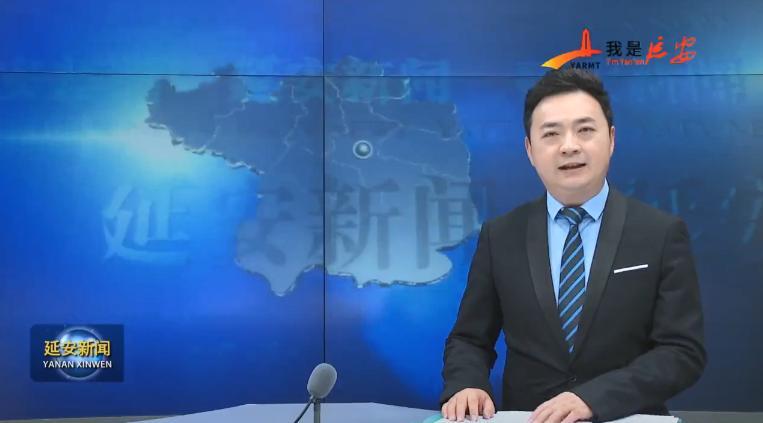 """陕北""""三战三捷""""座谈会在延安市召开"""
