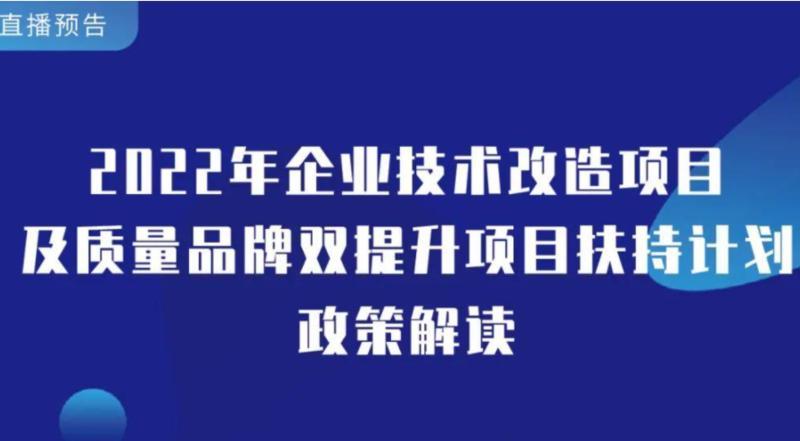 最高资助5000万!深圳2022年企业技术改造项目扶持计划开始申报!