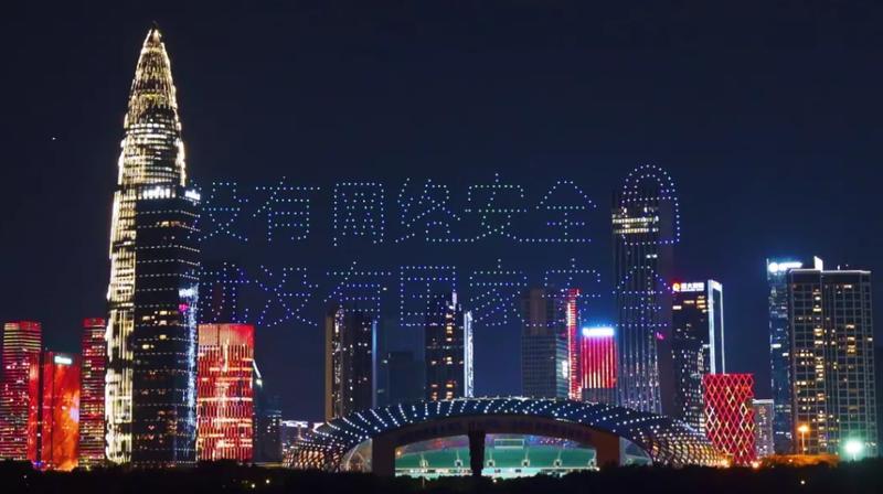 深圳上演夜空秀,网络安全金句次第浮现